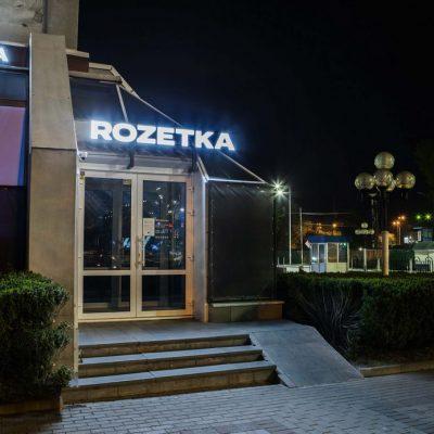 Rozetka відмічає зростання продажів окремих груп товарів на 250-280%