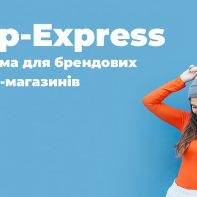 Shop-Express відкриває безкоштовний доступ до платформи у відповідь на пандемію коронавірусу