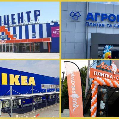 Новини DIY: Епіцентр, IKEA, Leroy Merlin, Jysk, Лео Кераміка та інші