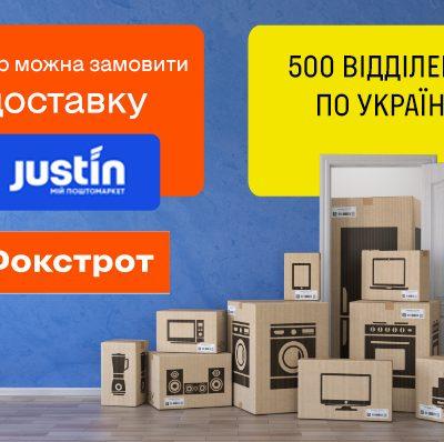 Фокстрот запустив доставку через поштового оператора Justin