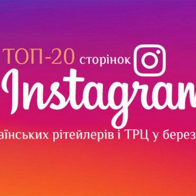 На карантині: рейтинг Instagram-сторінок українських рітейлерів і ТРЦ у березні