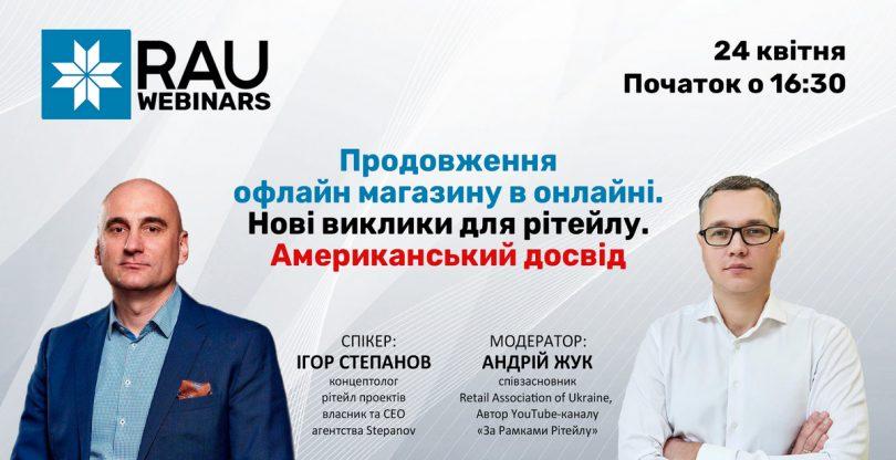 24 апреля RAU-вебинар «Продолжение офлайн магазина в онлайне. Новые вызовы для ритейла»