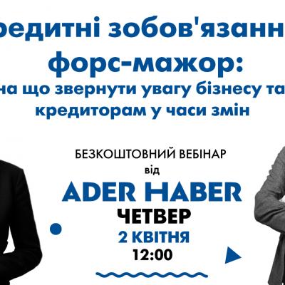 Безкоштовний вебінар від ADER HABER «Кредитні зобов'язання і форс-мажор: на що звернути увагу бізнесу та кредиторам у часи змін»