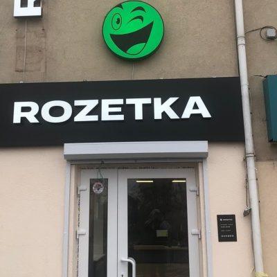 Rozetka відкрила магазин-точку видачі товарів в Ірпені