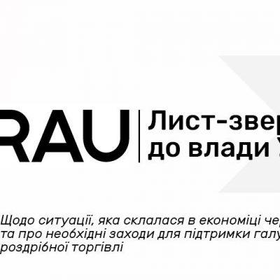 Офіційний лист-звернення до влади України від Асоціації рітейлерів України