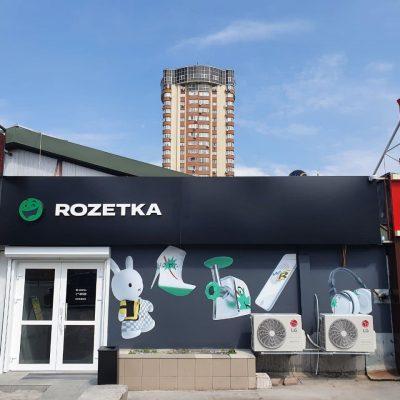 Rozetka відкрила новий магазин-точку видачі товарів у Києві (+фото)