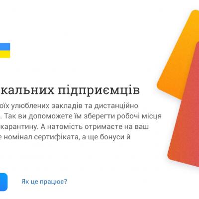 Внесок на майбутнє: в Україні запустили проект для підтримки локального бізнесу