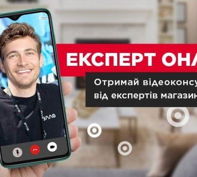 """Алло запускає власний сервіс відеоконсультацій для клієнтів """"Експерт-онлайн"""""""