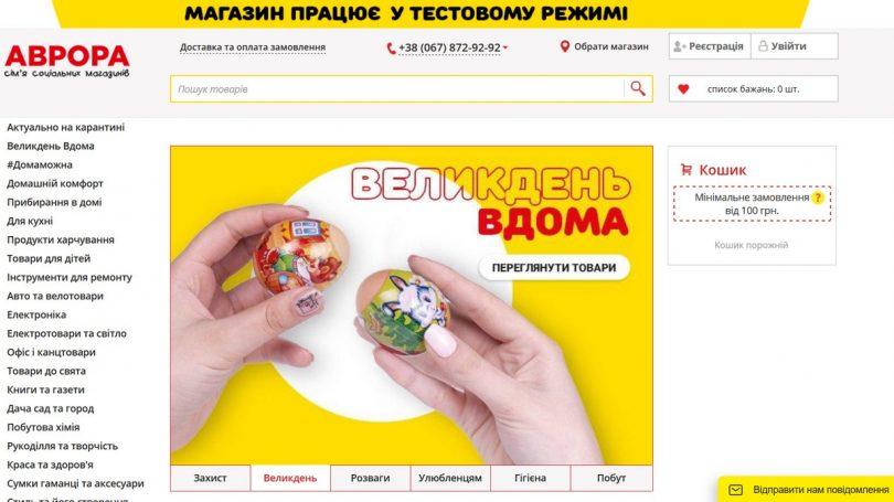 Сеть социальных магазинов Аврора запустила интернет-магазин