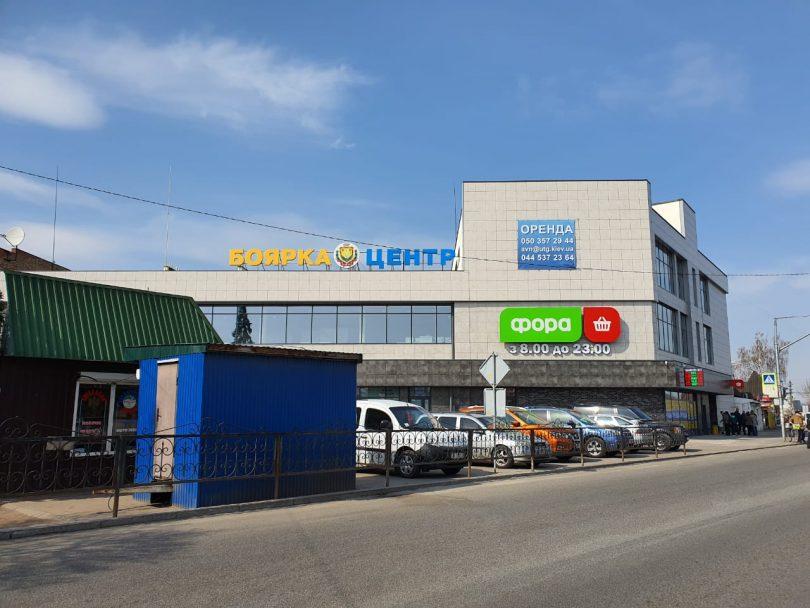 У Боярці відкрили торгівельний центр з найбільшим у місті супермаркетом Фора
