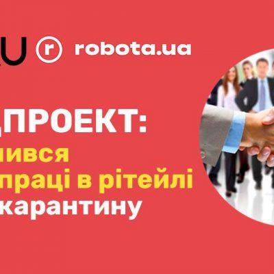 Спецпроект RAU і robota.ua: Як змінився ринок праці в рітейлі за час карантину