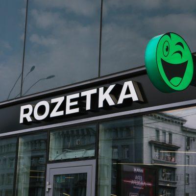 Rozetka открыла мини-отделения в помещениях государственного оператора Укрпочта