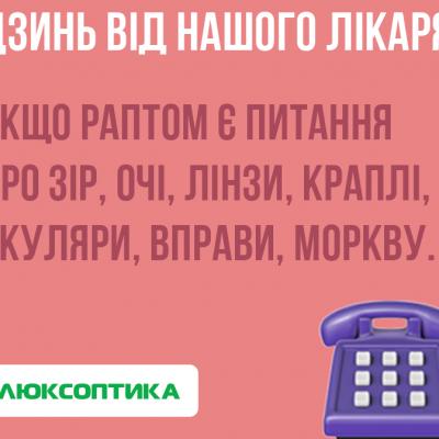 Люксоптика запустила послугу телефонної консультації офтальмолога