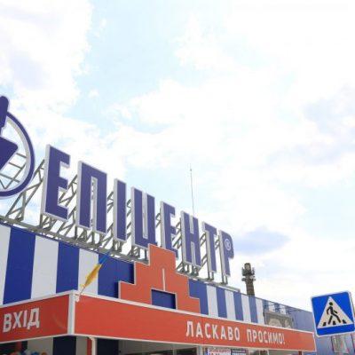 Для розвитку e-commerce: Епіцентр отримав 5,3 млн євро кредиту від Raiffeisen Bank