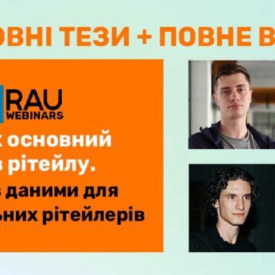 Головне з RAU-вебінару «Дані як основний актив рітейлу. Робота з даними для омніканальних рітейлерів»