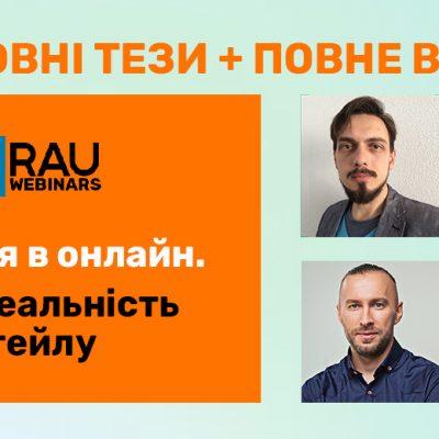 """Головне з RAU-вебінару """"Міграція в онлайн. Нова реальність рітейлу"""""""