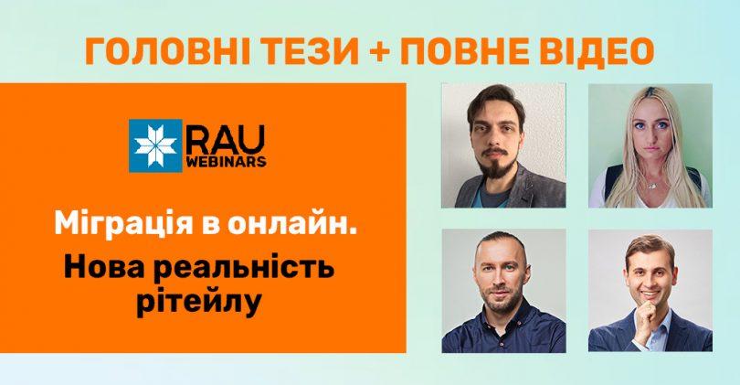 Главное из RAU-вебинара «Миграция в онлайн. Новая реальность ритейла»
