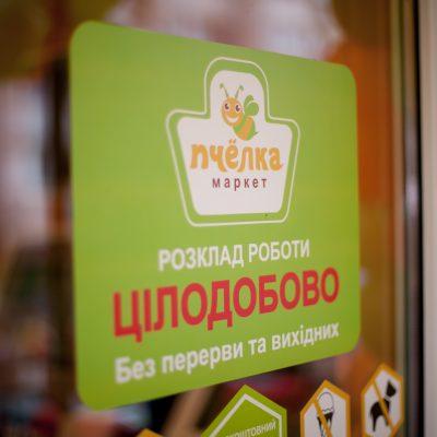 Мережа Пчелка маркет відкриває перший магазин у Бучі