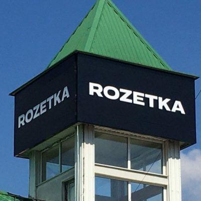 Rozetka відкрила перший шоу-рум у Західній Україні (фотоогляд)