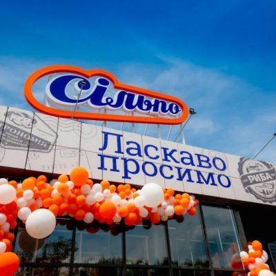 Сільпо планує відкрити перший супермаркет у місті Южне Одеської області – ЗМІ