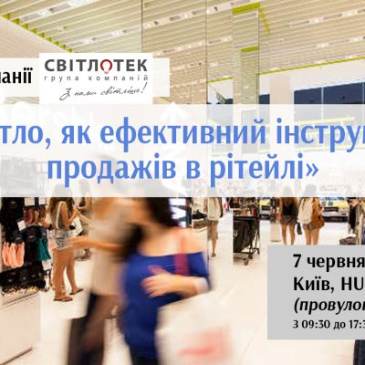 Приглашаем на workshop «Свет, как эффективный инструмент продаж в ритейле»
