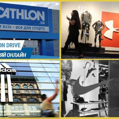 Обзор sport & outdoor: Nike, Adidas, Under Armour, Decathlon и другие