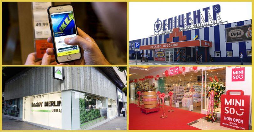 Новини DIY: IKEA, Leroy Merlin, Епіцентр, Miniso та інші