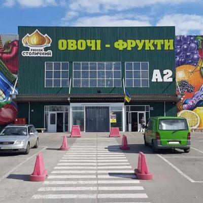 Власники Novus купують київський продовольчий ринок «Столичний»