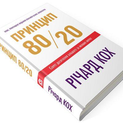 По закону Парето: рецензия на книгу «Принцип 80/20» Ричарда Коха