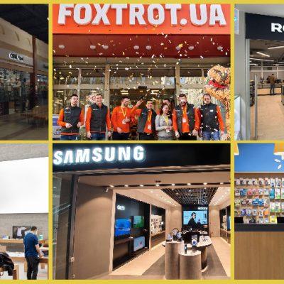 Новини магазинів техніки: Фокстрот, ТТТ, Rozetka, Samsung та інші