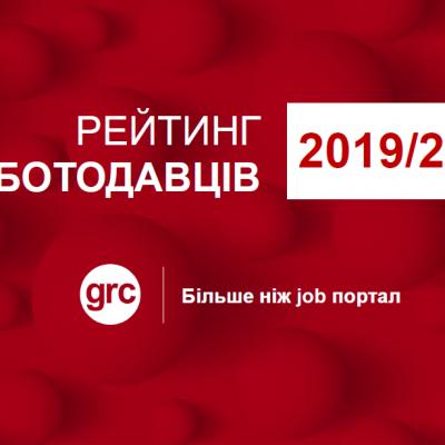 Робота мрії: топ-10 роботодавців у рітейлі України за версією рекрутингової компанії GRC