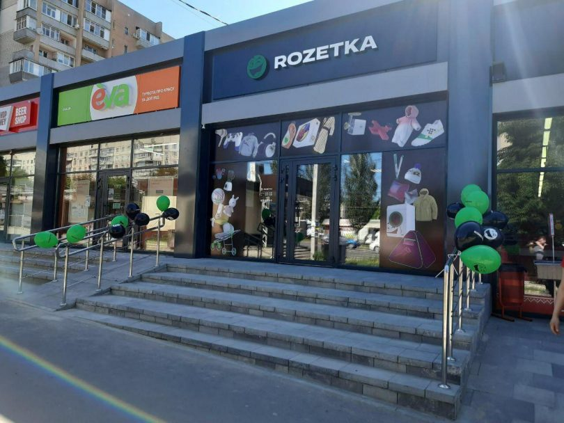 Rozetka відкрила перший пункт видачі замовлень у Харкові й готується до нових відкриттів