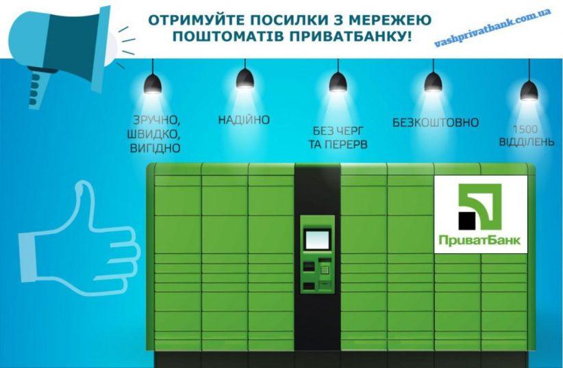 Мережа поштоматів в рамках зон самообслуговування Нова пошта сьогодні  налічує 46 одиниць переважно у відділеннях власної мережі. 80150801136ce