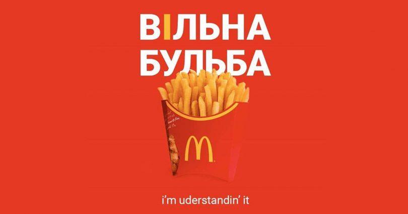 """Вільна бульба: як в інтернеті шуткували про """"українізацію"""" McDonald's"""