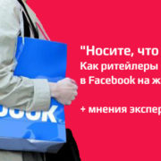 """""""Носіть, що купили"""": як рітейлери реагують у Facebook на скарги клієнтів"""