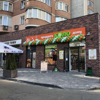 Мережа КОЛО у липні відкрила рекордну кількість нових магазинів