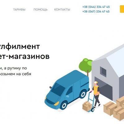 Все й одразу: як послуги фулфілменту змінюють український e-commerce