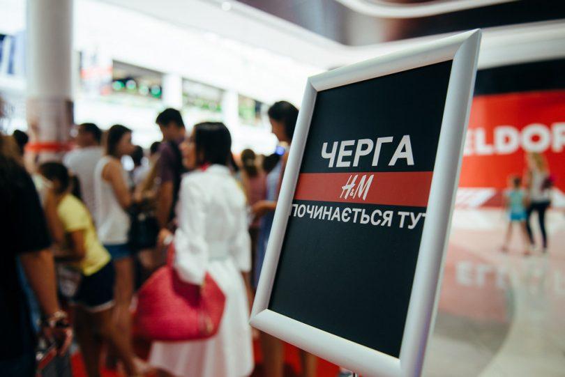 Несерйозно про серйозне  як жартували в соцмережах над відкриттям першого  H M в Києві ... ab4cbcd6375e9