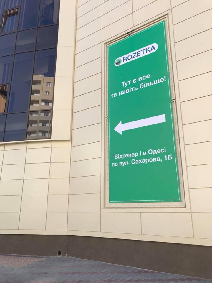 c5eb4aff55b2 Ранее собственник Rozetka.ua Владислав Чечеткин говорил о том, что будет  открывать розничные точки во всех городах-миллионниках.