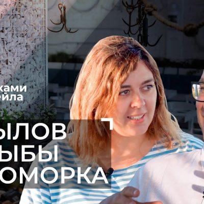 Ольга Копылова, Черноморка: У меня есть мечта – накормить всю Украину черноморской рыбой