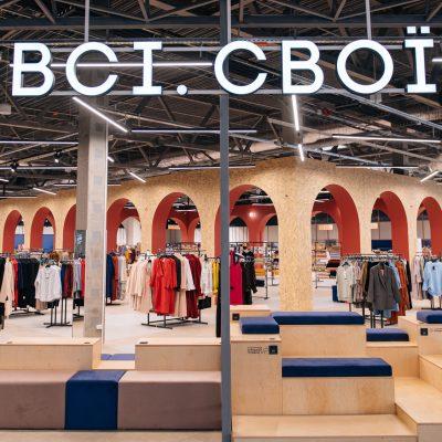 Закохайся в українське: Всі. Свої відкрили магазин українських брендів у ТРЦ Retroville (фотоогляд)