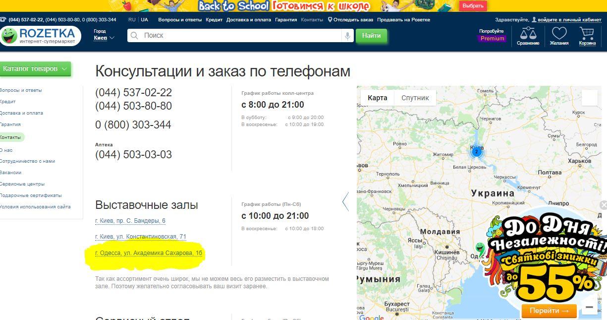 e96d711f7b98 Информация об одесском магазине и точке выдачи товаров уже появилась на  сайте Rozetka.ua.