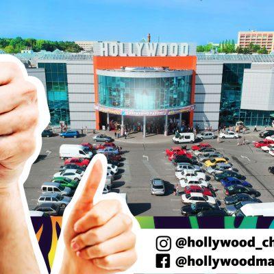 Сила соцсетей: как черниговский ТРЦ Hollywood добивается миллионных охватов публикаций