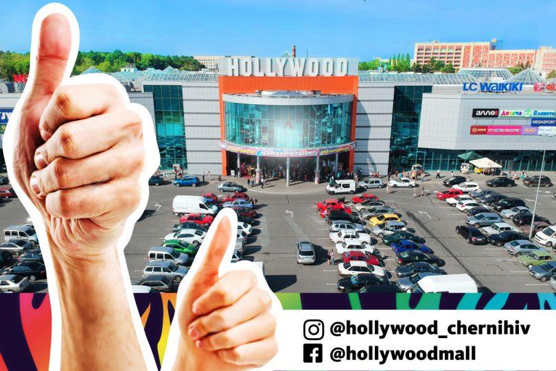 Сила соцмереж: як чернігівський ТРЦ Hollywood досягає мільйонних охватів публікацій