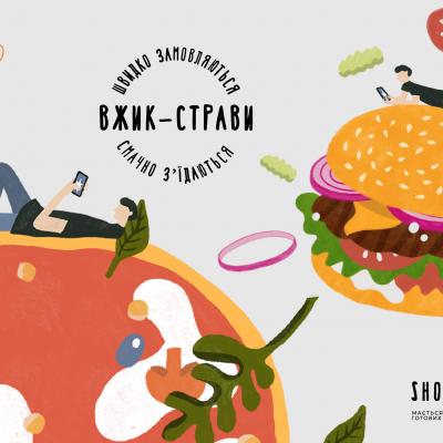 Ресторан на дому: мережа Сільпо запустила в Києві експрес-доставку «Вжик-страви»
