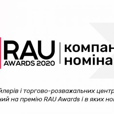 Всі номінанти RAU Awards – 2020