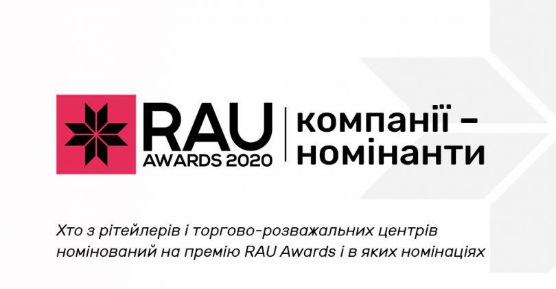 RAU Awards – 2020