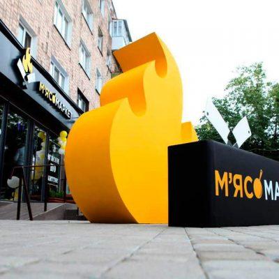 Сеть магазинов М'ясомаркет стала членом Ассоциации ритейлеров Украины