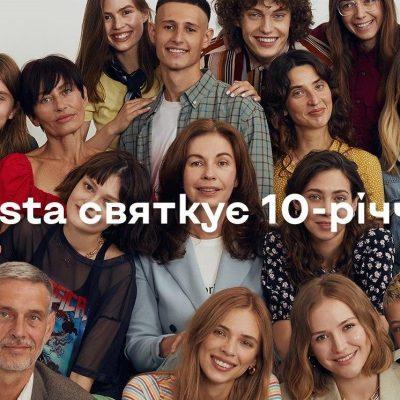 Kasta.ua 10 років: від шопінг-клубу до найбільшого модного маркетплейсу країни