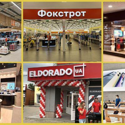 Новини магазинів техніки: Алло, Фокстрот, Eldorado, ЦЕ ТЕ, Samsung та інші